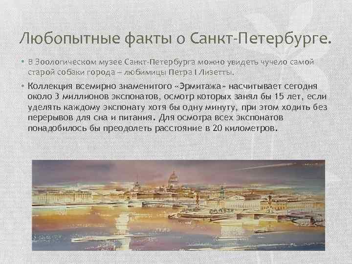 Любопытные факты о Санкт-Петербурге. • В Зоологическом музее Санкт-Петербурга можно увидеть чучело самой старой