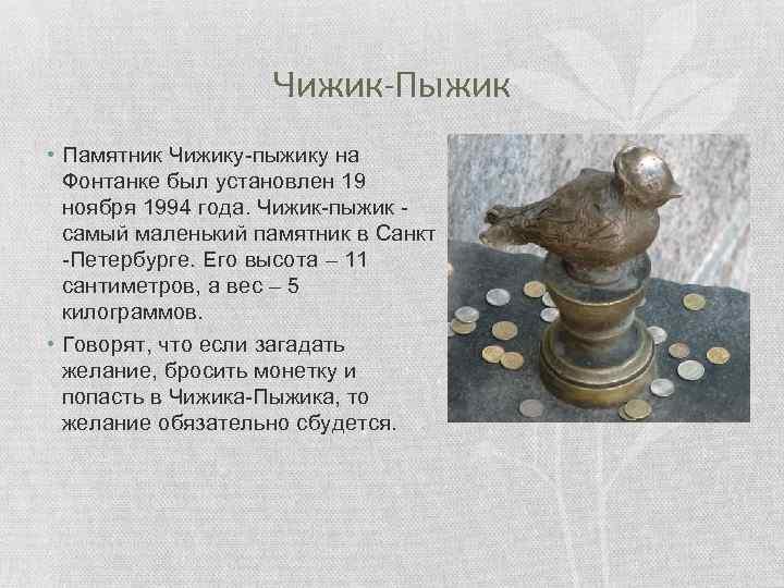 Чижик-Пыжик • Памятник Чижику-пыжику на Фонтанке был установлен 19 ноября 1994 года. Чижик-пыжик самый