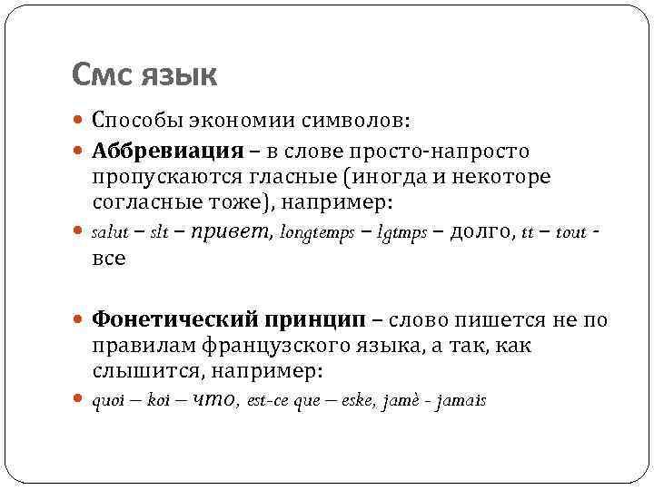 Смс язык Способы экономии символов: Аббревиация – в слове просто-напросто пропускаются гласные (иногда и