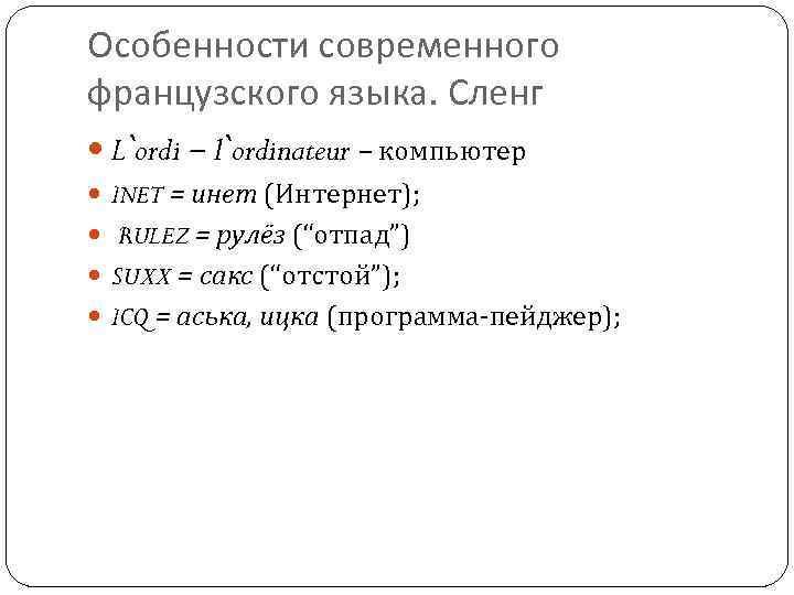 Особенности современного французского языка. Сленг L`ordi – l`ordinateur – компьютер INET = инет (Интернет);