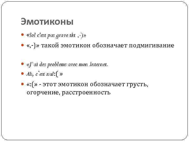 Эмотиконы «lol c'est pas grave tkt , -)» «, -)» такой эмотикон обозначает подмигивание