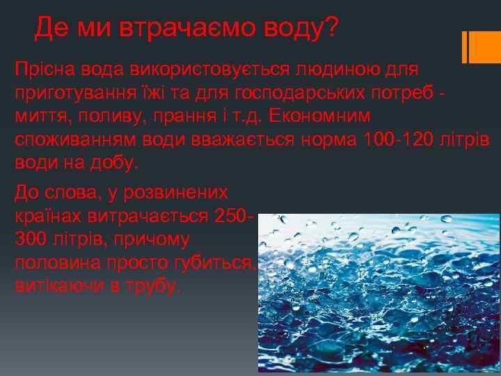 Де ми втрачаємо воду? Прісна вода використовується людиною для приготування їжі та для господарських