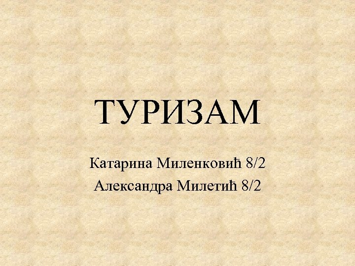 ТУРИЗАМ Катарина Миленковић 8/2 Александра Милетић 8/2