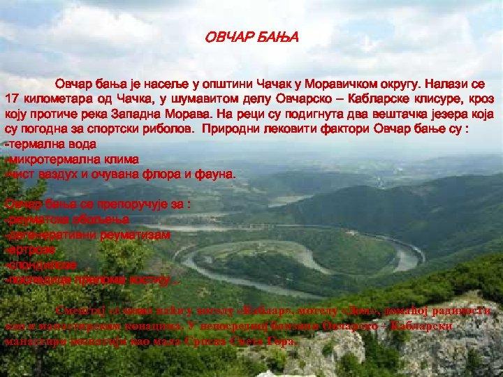 ОВЧАР БАЊА Овчар бања је насеље у општини Чачак у Моравичком округу. Налази се