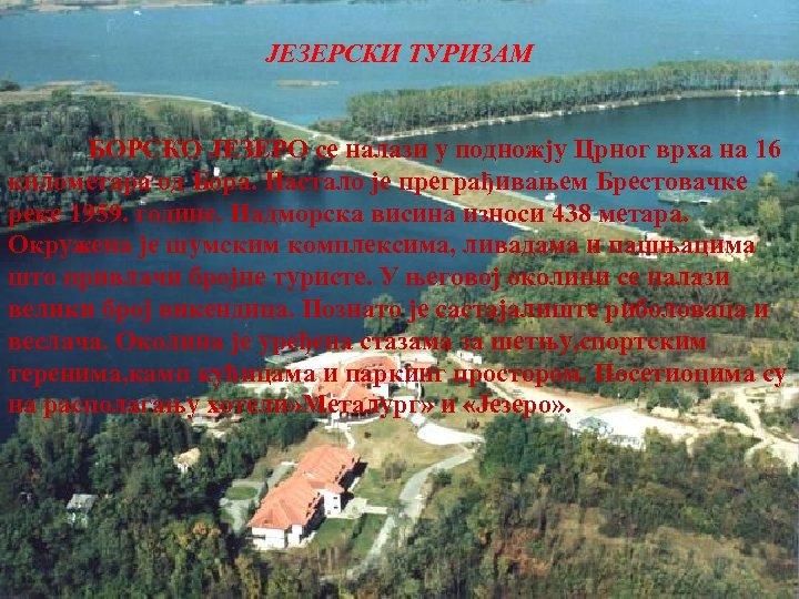 ЈЕЗЕРСКИ ТУРИЗАМ БОРСКО ЈЕЗЕРО се налази у подножју Црног врха на 16 километара
