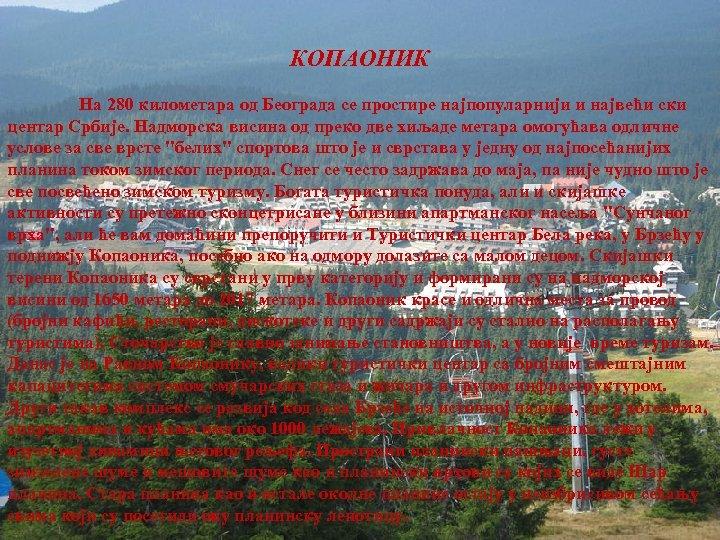КОПАОНИК На 280 километара од Београда се простире најпопуларнији и највећи ски центар Србије.
