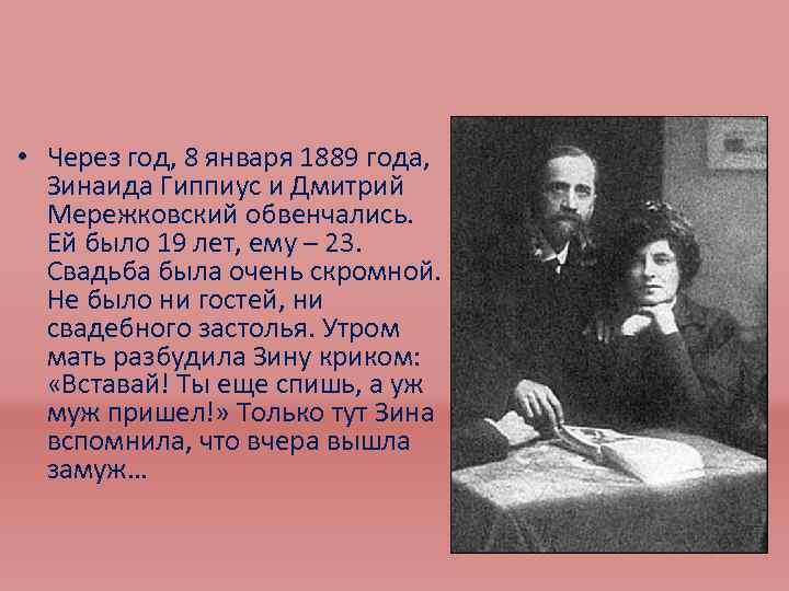 • Через год, 8 января 1889 года, Зинаида Гиппиус и Дмитрий Мережковский обвенчались.