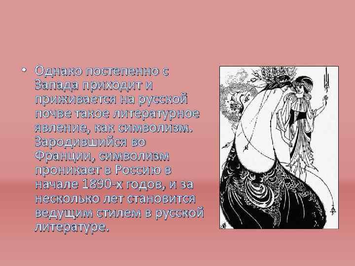• Однако постепенно с Запада приходит и приживается на русской почве такое литературное