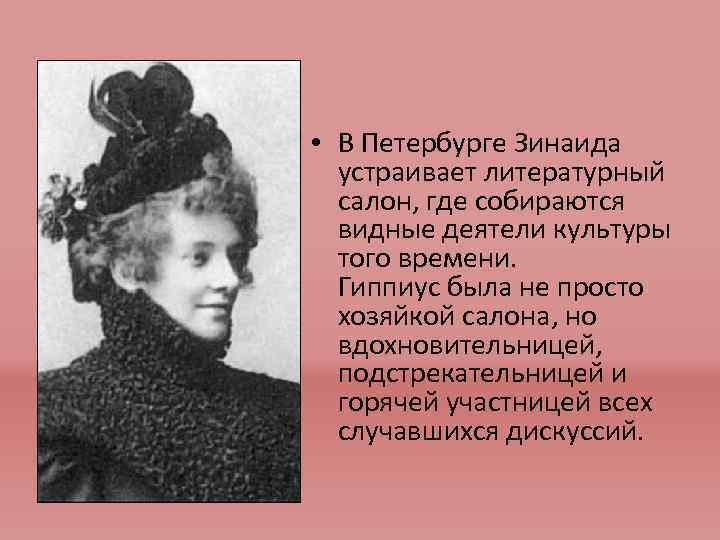 • В Петербурге Зинаида устраивает литературный салон, где собираются видные деятели культуры того