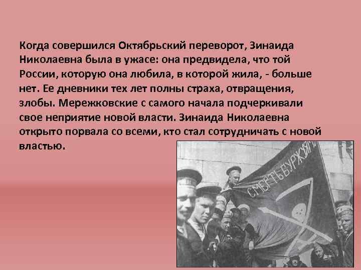 Когда совершился Октябрьский переворот, Зинаида Николаевна была в ужасе: она предвидела, что той России,
