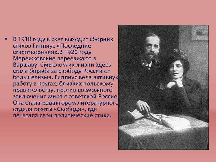 • В 1918 году в свет выходит сборник стихов Гиппиус «Последние стихотворения» .