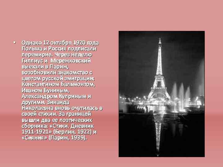 • Однако 12 октября 1920 года Польша и Россия подписали перемирие. Через неделю