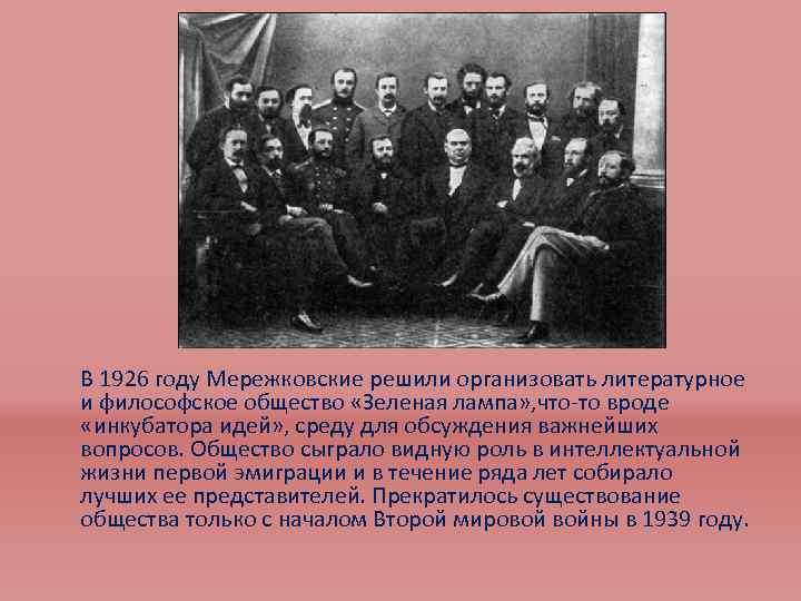 В 1926 году Мережковские решили организовать литературное и философское общество «Зеленая лампа» , что-то