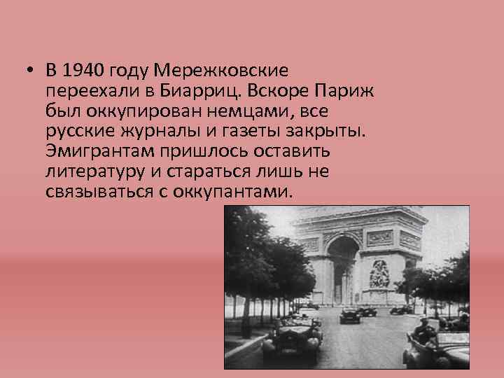 • В 1940 году Мережковские переехали в Биарриц. Вскоре Париж был оккупирован немцами,