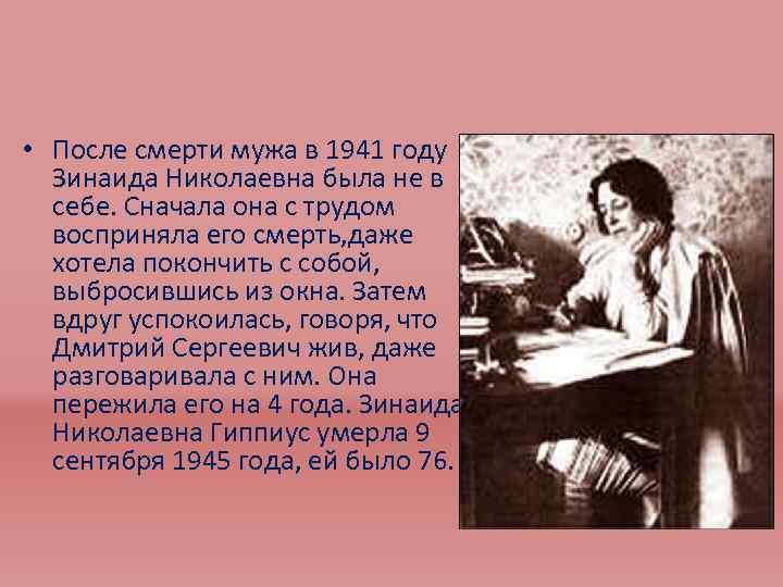 • После смерти мужа в 1941 году Зинаида Николаевна была не в себе.