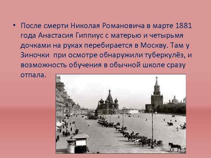• После смерти Николая Романовича в марте 1881 года Анастасия Гиппиус с матерью