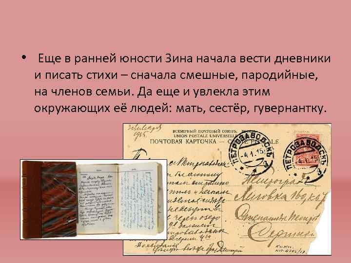 • Еще в ранней юности Зина начала вести дневники и писать стихи –