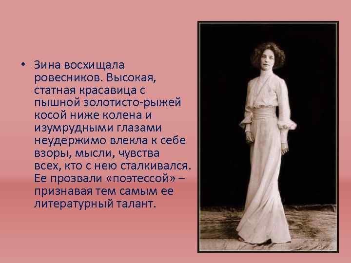 • Зина восхищала ровесников. Высокая, статная красавица с пышной золотисто-рыжей косой ниже колена