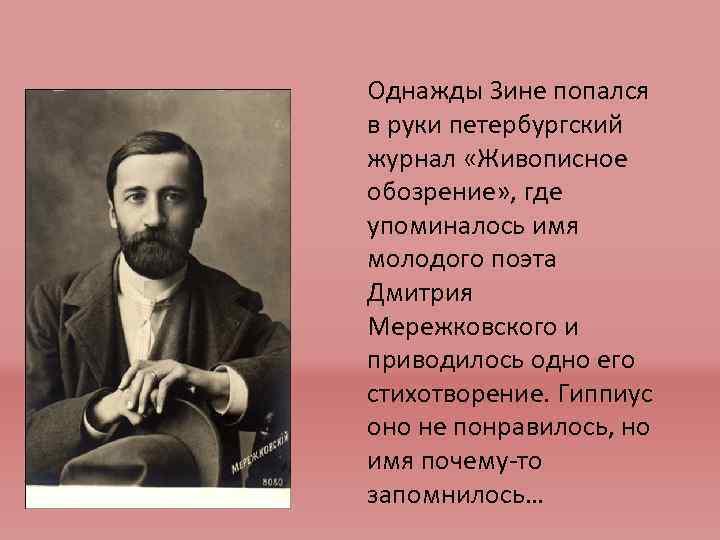 Однажды Зине попался в руки петербургский журнал «Живописное обозрение» , где упоминалось имя молодого