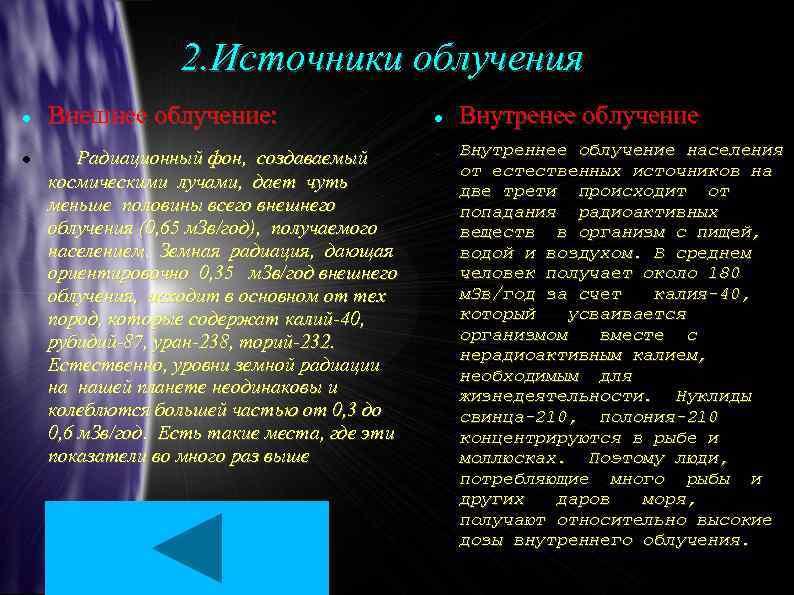 2. Источники облучения Внешнее облучение: Радиационный фон, создаваемый космическими лучами, дает чуть меньше половины