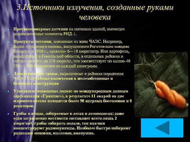 3. Источники излучения, созданные руками человека Противопожарные датчики на потолках зданий, имеющие радиоизотопные элементы