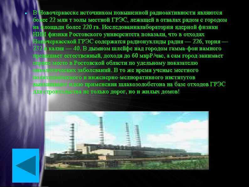 В Новочеркасске источником повышенной радиоактивности являются более 22 млн т золы местной ГРЭС,