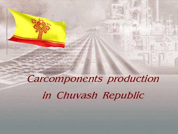 Carcomponents production in Chuvash Republic