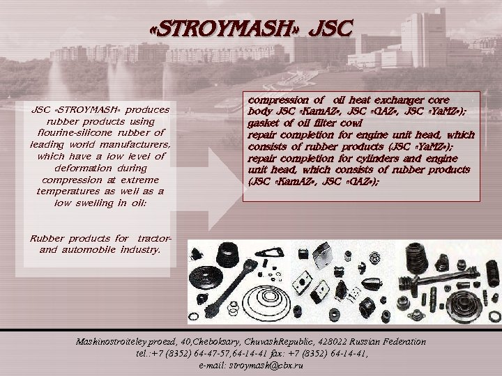 «STROYMASH» JSC «STROYMASH» produces rubber products using flourine-silicone rubber of leading world manufacturers,