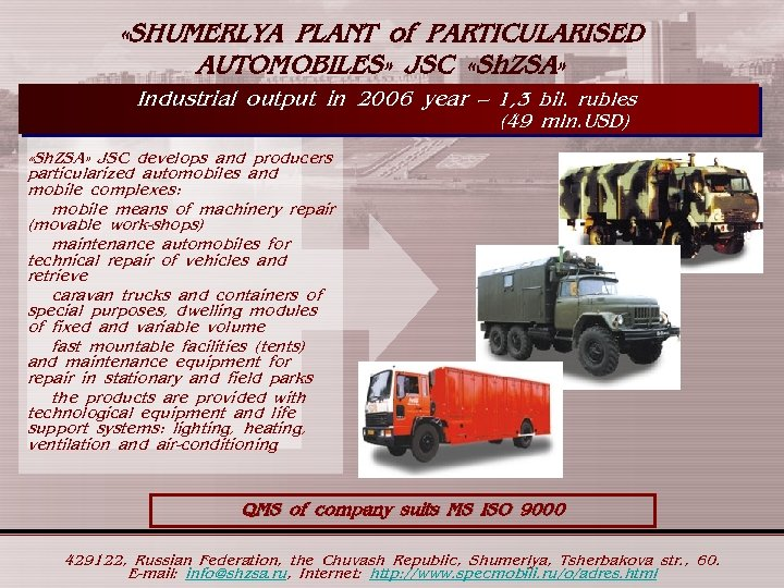 «SHUMERLYA PLANT of PARTICULARISED AUTOMOBILES» JSC «Sh. ZSA» Industrial output in 2006 year