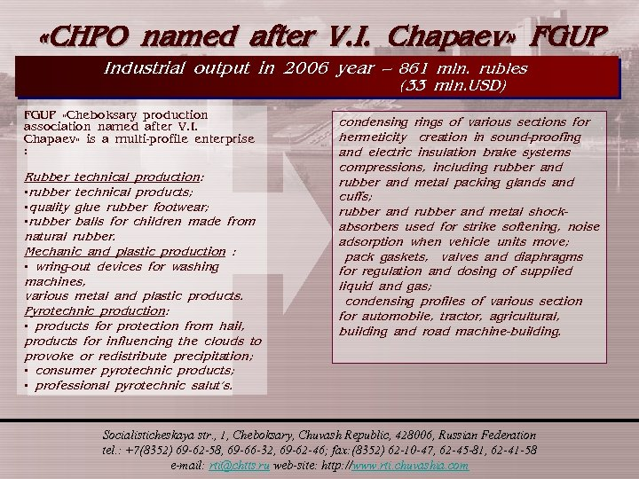 «CHPO named after V. I. Chapaev» FGUP Industrial output in 2006 year –