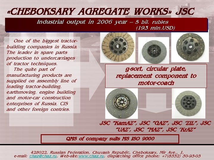 «CHEBOKSARY AGREGATE WORKS» JSC Industrial output in 2006 year – 5 bil. rubles
