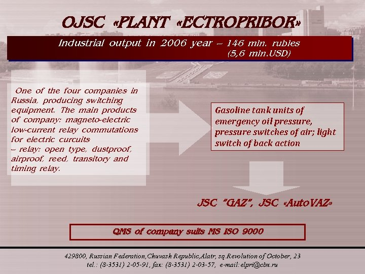 OJSC «PLANT «ECTROPRIBOR» Industrial output in 2006 year – 146 mln. rubles (5, 6