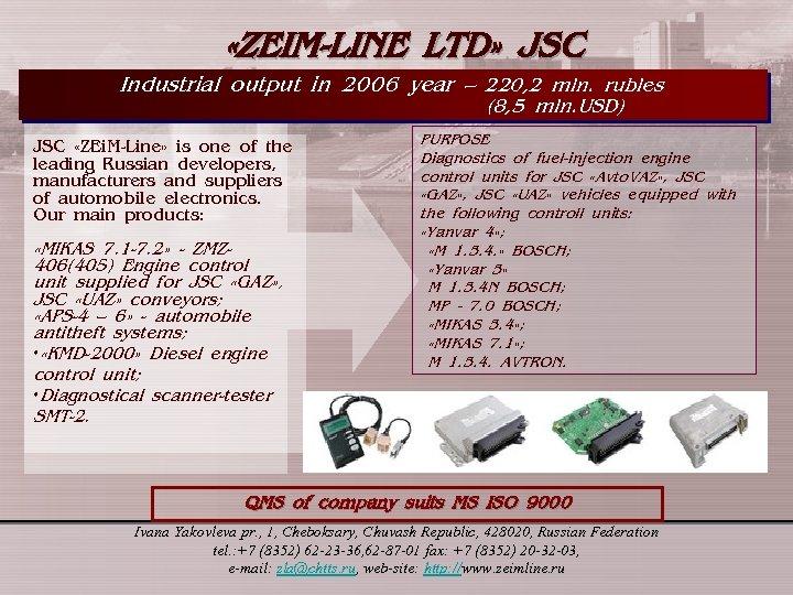 «ZEIM-LINE LTD» JSC Industrial output in 2006 year – 220, 2 mln. rubles