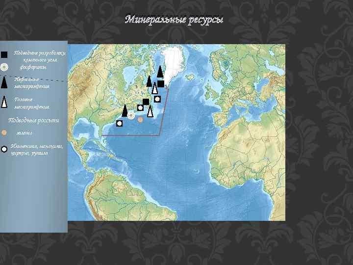 Минеральные ресурсы Подводные разработки каменного угля фосфориты Нефтяные месторождения Газовые месторождения Подводные россыпи золота
