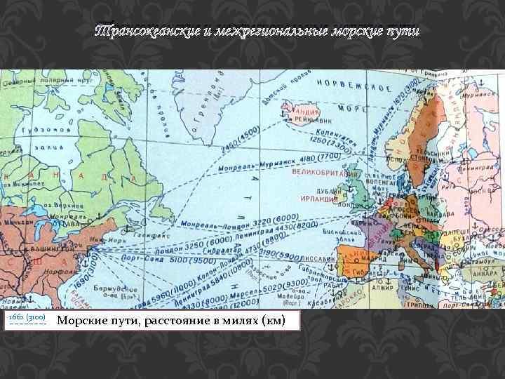 Трансокеанские и межрегиональные морские пути 1660 (3100) Морские пути, расстояние в милях (км)