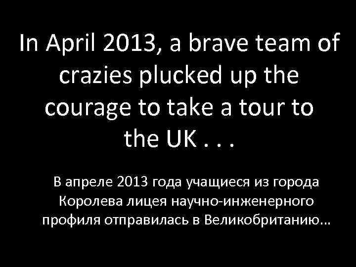 In April 2013, a brave team of crazies plucked up the courage to take