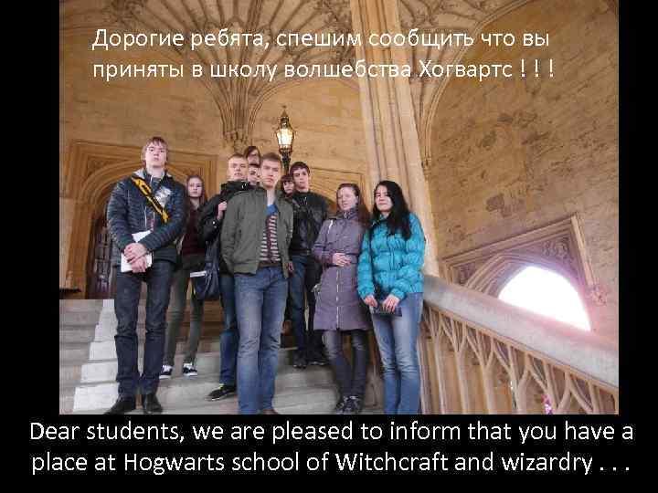 Дорогие ребята, спешим сообщить что вы приняты в школу волшебства Хогвартс ! ! !