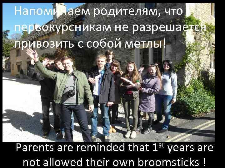 Напоминаем родителям, что первокурсникам не разрешается привозить с собой метлы! Parents are reminded that