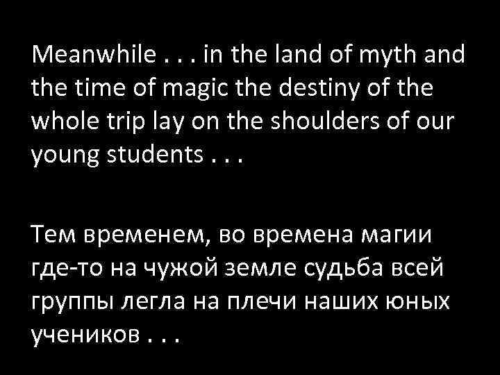 Meanwhile. . . in the land of myth and the time of magic the