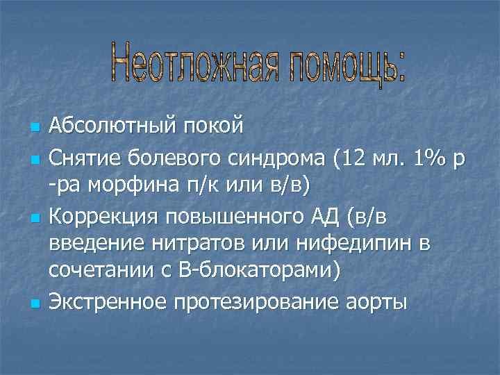 n n Абсолютный покой Снятие болевого синдрома (12 мл. 1% р -ра морфина п/к