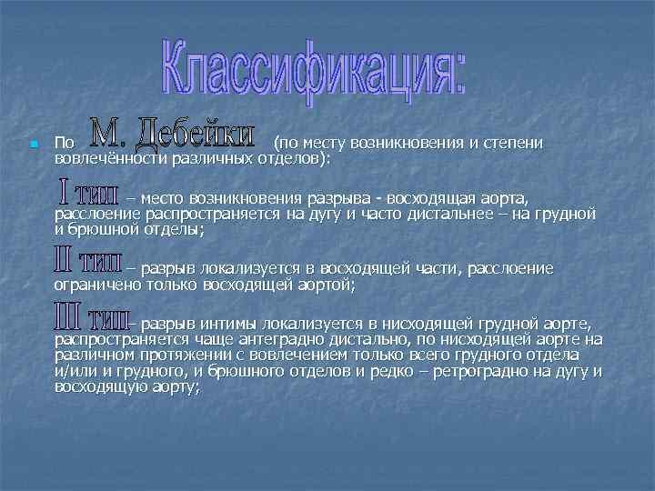n По (по месту возникновения и степени вовлечённости различных отделов): – место возникновения разрыва