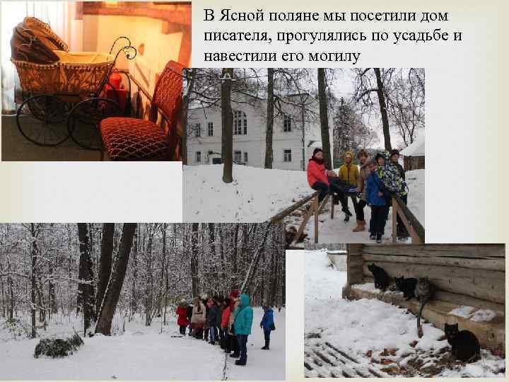 В Ясной поляне мы посетили дом писателя, прогулялись по усадьбе и навестили его могилу