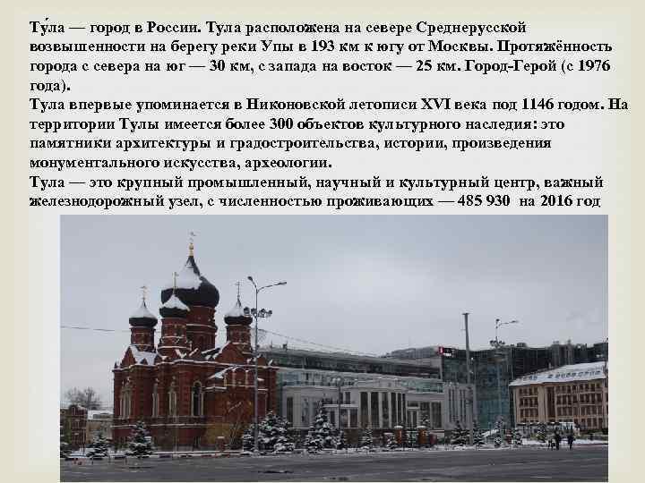 Ту ла — город в России. Тула расположена на севере Среднерусской возвышенности на берегу