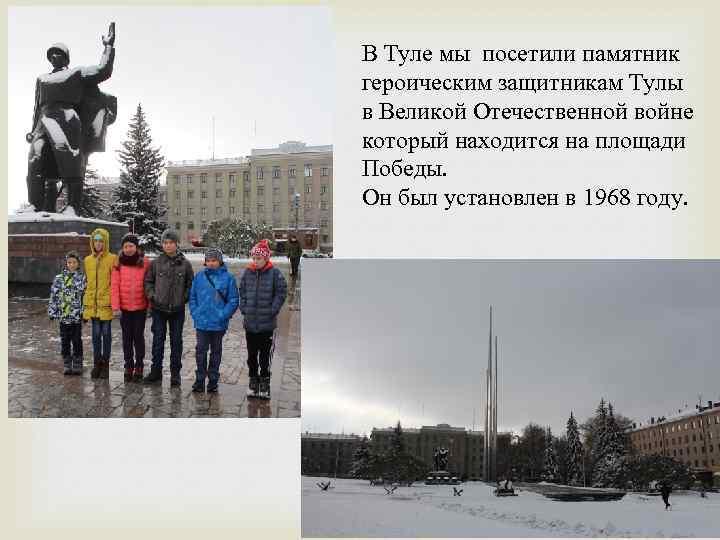 В Туле мы посетили памятник героическим защитникам Тулы в Великой Отечественной войне который находится
