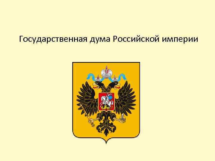 Государственная дума Российской империи
