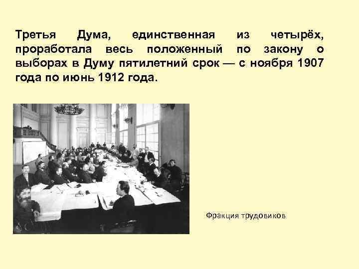 Третья Дума, единственная из четырёх, проработала весь положенный по закону о выборах в Думу