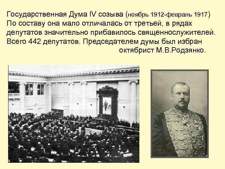 Государственная Дума IV созыва (ноябрь 1912 -февраль 1917) По составу она мало отличалась от