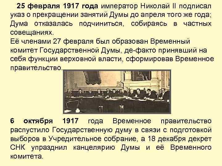 25 февраля 1917 года император Николай II подписал указ о прекращении занятий Думы до
