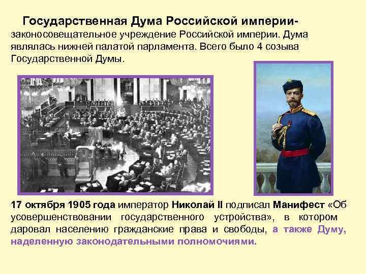 Государственная Дума Российской империи- законосовещательное учреждение Российской империи. Дума являлась нижней палатой парламента.