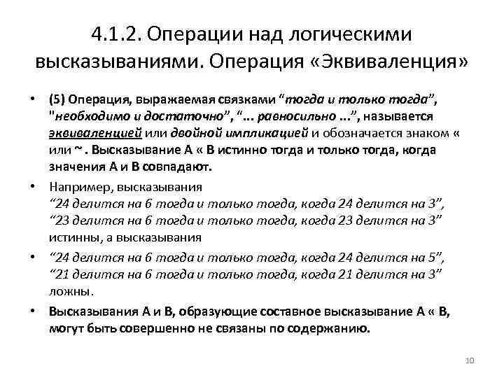 4. 1. 2. Операции над логическими высказываниями. Операция «Эквиваленция» • (5) Операция, выражаемая связками
